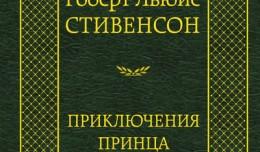 Robert_Lyuis_Stivenson__Priklyucheniya_printsa_Florizelya