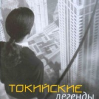 haruki_murakami_tokijskie_legendy